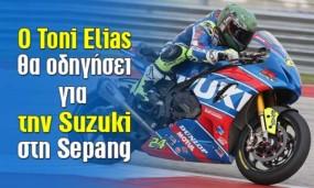 Ο Toni Elias θα οδηγήσει για την Suzuki στη Sepang