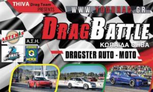 Dragster Drag Battle στο Drag Park Κωπαΐδας Θηβών - 10 & 11 Μαρτίου