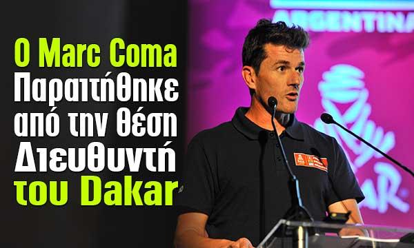 Ο Marc Coma παραιτήθηκε από την θέση Διευθυντή του Dakar