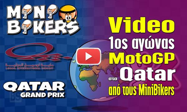 Video ο 1ος αγώνας MotoGP στο Qatar από τους MiniBikers