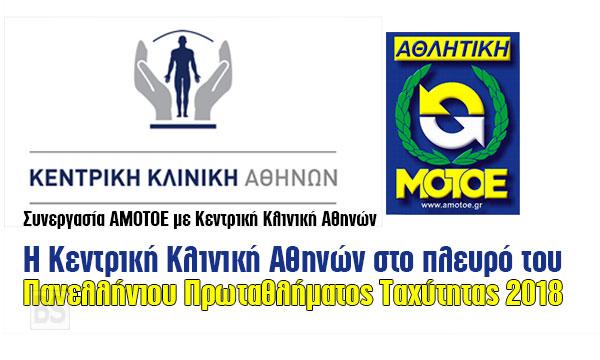 H Κεντρική Κλινική Αθηνών στο πλευρό του Πανελλήνιου Πρωταθλήματος Ταχύτητας 2018