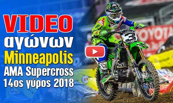 VIDEO των αγώνων στην Minneapolis του 14ου γύρου AMA Supercross 2018
