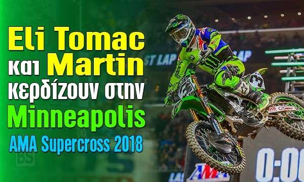 Eli Tomac και Martin νικούν στη Minneapolis – AMA Supercross 2018 – Video – ΦΩΤΟ