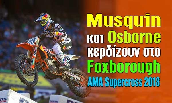 Musquin και Osborne νικούν στο Foxborough – AMA Supercross 2018 – Video – ΦΩΤΟ