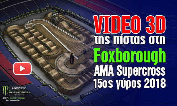 VIDEO 3D της πίστας στο Foxborough – AMA Supercross 2018
