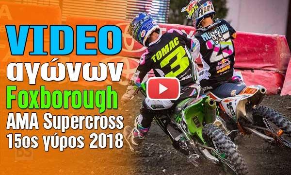 VIDEO των αγώνων στο Foxborough του 15ου γύρου AMA Supercross 2018