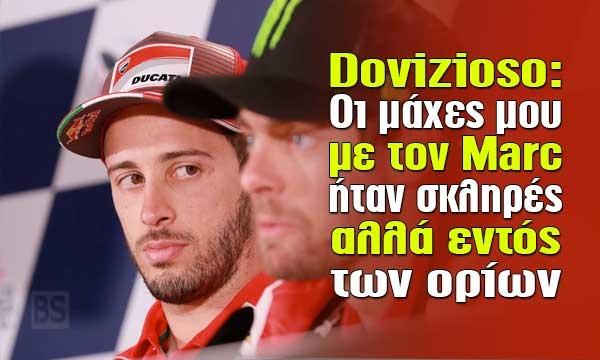 Dovizioso: Οι μάχες μου με τον Marc ήταν σκληρές αλλά εντός των ορίων