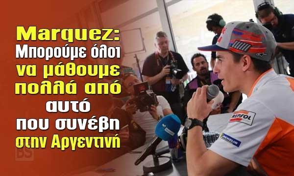 Marquez: Μπορούμε όλοι να μάθουμε πολλά από αυτό που συνέβη στην Αργεντινή