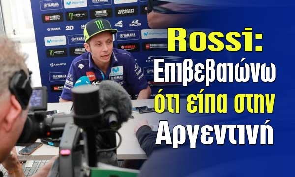 Rossi: Επιβεβαιώνω ότι είπα στην Αργεντινή