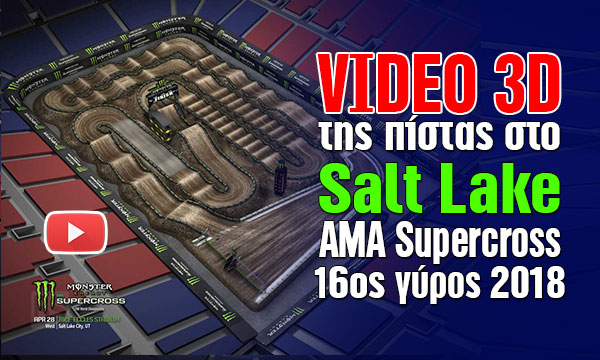 VIDEO 3D της πίστας στο Salt Lake – AMA Supercross 2018