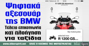 Ψηφιακά αξεσουάρ της BMW - Τέλεια επικοινωνία και πλοήγηση για ταξίδια σε δύο τροχούς