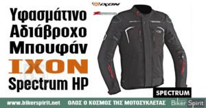 1ae9b49642a Μπουφάν Archives - Biker Spirit magazine
