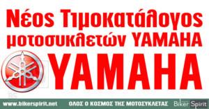 Νέος Τιμοκατάλογος μοτοσυκλετών YAMAHA