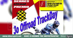 d99bf37c9ee 3ο Offroad Track Day – 2 & 3 Φεβρουαρίου 2019 από το Serres offroad Premio