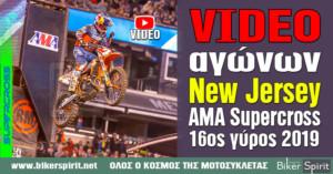 VIDEO όλων των αγώνων στο New Jersey του 16ου γύρου AMA Supercross 2019