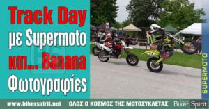 Track Day με Supermoto και.... Banana! - Φωτογραφίες