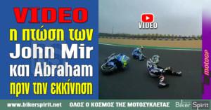 VIDEO από την πτώση των John Mir και Abraham πριν την εκκίνηση