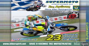 2ος Αγώνας Κυπέλλου «SUPER MOTO 2019» Καλλίφυτος Δράμας, 23 Ιουνίου 2019