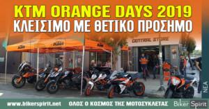 KTM ORANGE DAYS 2019: ΚΛΕΙΣΙΜΟ ΜΕ ΘΕΤΙΚΟ ΠΡΟΣΗΜΟ