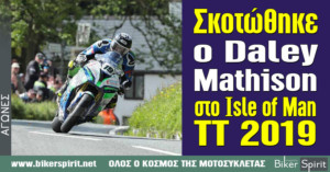 Σκοτώθηκε ο Daley Mathison στο Isle of Man TT 2019 - R.I.P.