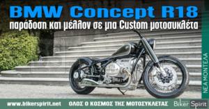 BMW Concept R18 - παράδοση και μέλλον σε μια Custom μοτοσυκλέτα - Photo