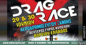 2ος αγώνας Drag Racing κυπέλλου Βορείου Ελλάδος 2019 - 29-30 Ιουνίου 2019