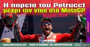 Η μοναδική πορεία του Petrucci μέχρι την νίκη στο MotoGP - Video