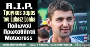 R.I.P. Τραγικός χαμός του Lukasz Lonka - Πολωνού πρωταθλητή Motocross