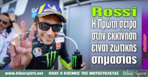 "Valentino Rossi: ""Η Πρώτη σειρά στην εκκίνηση είναι ζωτικής σημασίας"""