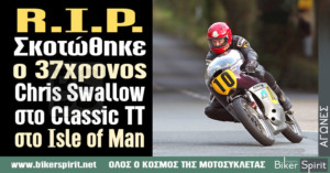 R.I.P. - Σκοτώθηκε ο 37χρονος Chris Swallow στο Classic TT στο Isle of Man