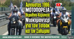 Αύγουστος 1996, Μοτοπορεία Βερολίνο-Κερύνεια: Ένα ντοκιμαντέρ για τον Ισαάκ και τον Σολωμού - VIDEO