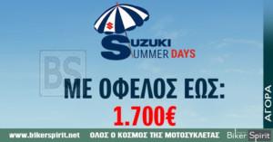 Οι SUZUKI SUMMER DAYS συνεχίζονται με όφελος έως 1.700 ευρώ