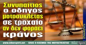 Συνυπαίτιος ο οδηγός μοτοσυκλέτας σε τροχαίο αν δεν φοράει κράνος!