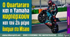 Ο Fabio Quartararo και η Yamaha κυριαρχούν και την 2η μέρα δοκιμών MotoGP στο Misano