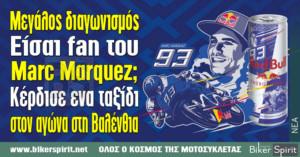 Μεγάλος διαγωνισμός: Είσαι fan του Marc Márquez; Κέρδισε ένα ταξίδι στον αγώνα στη Βαλένθια ή διεκδίκησε άλλα μοναδικά δώρα!