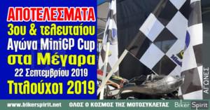 ΑΠΟΤΕΛΕΣΜΑΤΑ 3ου & τελευταίου Αγώνα MiniGP Cup στα Μέγαρα 22 Σεπτεμβρίου 2019 - Τιτλούχοι 2019