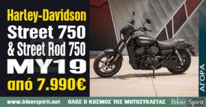 Harley-Davidson Street 750 και Street Rod 750 ΜΥ19 από 7.990€