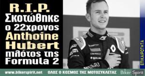 R.I.P. Σκοτώθηκε ο 22χρονος Anthoine Hubert, πιλότος της Formula 2  - VIDEO