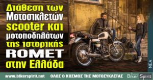 Διάθεση των μοτοσικλετών, scooter και μοτοποδηλάτων της ιστορικής ROMET στην Ελλάδα