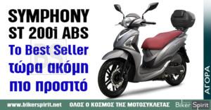 SYMPHONY ST 200i ABS - Το Best Seller… τώρα ακόμη πιο προσιτό!