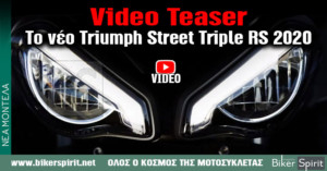 Video Teaser: Το νέο Triumph Street Triple RS 2020