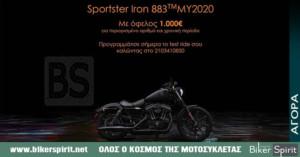 ΟΦΕΛΟΣ 1.000€ ΣΤΟ SPORTSTER® 883 MY2020
