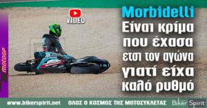 "Morbidelli: ""Είναι κρίμα που έχασα έτσι τον αγώνα, γιατί είχα καλό ρυθμό"" – VIDEO πτώσης – δηλώσεις"