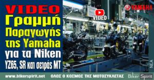 VIDEO: Γραμμή παραγωγής της Yamaha για τα Niken, YZ65, SR και της σειράς MT