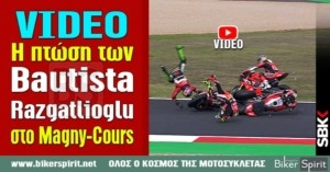 VIDEO Η πτώση των Bautista – Razgatlioglu στο Magny-Cours