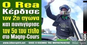 Ο Rea κέρδισε τον 2ο αγώνα και πανηγύρισε τον 5ο του τίτλο στο Magny-Cours