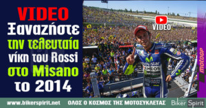 VIDEO: Ξαναζήστε την τελευταία νίκη του Valentino Rossi στο Misano το 2014