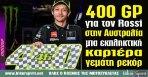 400 GP για τον Valentino Rossi στην Αυστραλία, μια εκπληκτική καριέρα γεμάτη ρεκόρ