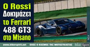 Ο Valentino Rossi δοκιμάζει το Ferrari 488 GT3 στο Misano - Φωτογραφίες
