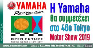 Η Yamaha Motor θα συμμετέχει στo 46o Tokyo Motor Show 2019